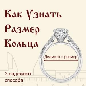 Как узнать размер кольца?